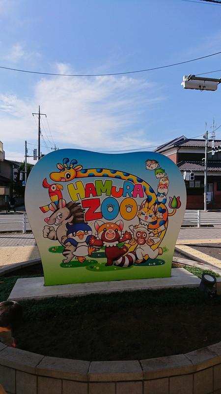 【関東コスパ最強動物園】  ~羽村市動物公園~