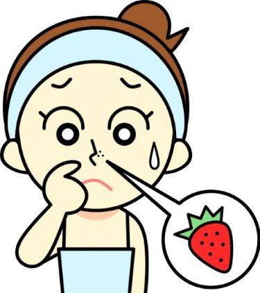 いちご鼻を治す、実体験に基づくたった3ステップの方法