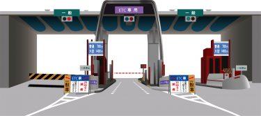 【高速代無料に!?】高速道路の料金をポイント割引してくれる制度