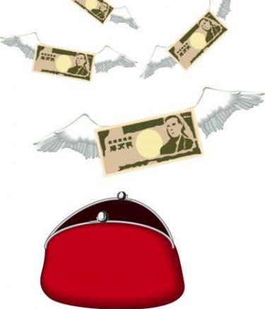 お金を増やす為に必要な考え方と、実践方法